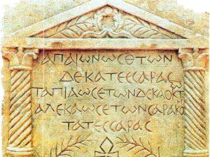 Vápencová pohřební stéla se jmény Apaion, Tapia a Aleka pochází z Tahny.